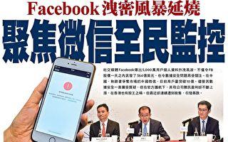 臉書洩密風暴引發外界聚焦微信安全