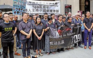 遭打壓 北京鋒銳律師事務所執業證被吊銷