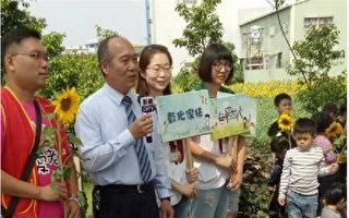 开放自采向日葵 彰县二水农会做公益