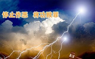 北京当局撤销最上层的610机构,参与迫害法轮功者应该从新审视自己的所作所为。(明慧网)