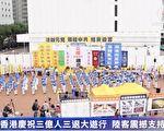 2004大纪元发表社论《九评共产党》以来,至今已经超过13年,海内外华人掀起了退出中共党、团、队的运动,三退人数接近3亿人。周日,香港法轮功学员举行庆祝活动,盛大的游行队伍震撼许多陆客,有大陆游客表示支持三退。(视频截图)