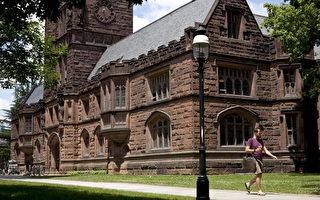研究生院新排名出爐  新州多校上榜