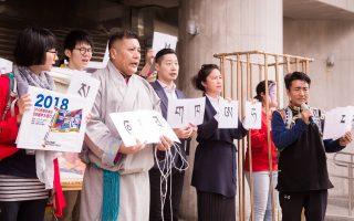 聲援西藏抗暴59周年 台民團10日辦大遊行