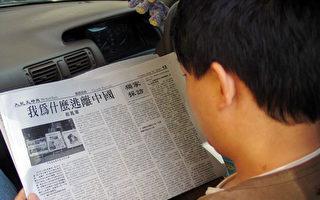 俞晓薇:610寿终正寝 官员退出中共才能自救