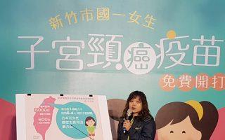竹市子宫颈癌疫苗免费接种    2400名国一女生受惠