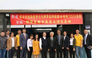 开阳太阳能电厂实力 越南糖业钜子盛赞