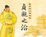 《贞观政要》是一部记录唐太宗君臣对话的政论性史籍,凝聚了太宗治国的理念与智慧,是古今中外领导者的必读经典。(博仁/大纪元制图)