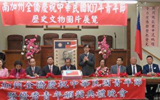 翁桂堂升任经文处副处长 侨民恭贺