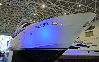 亚洲最大国际游艇展登场 65艘顶级游艇开航