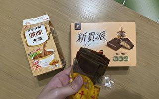 美Youtuber媽媽嘗試台灣零食 想不到這反應