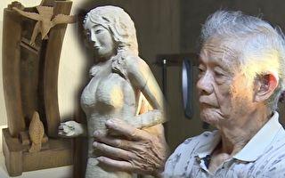 八旬老爷爷还在雕木头 他作品的创意超有梗