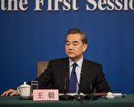 中共外交部长王毅在两会必赢中心举办记者会,答中外记者的提问。(FRED DUFOUR/AFP/Getty Images)