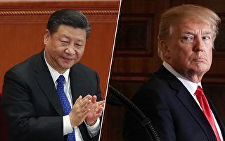 石涛:川普与习近平联手摧毁共产党
