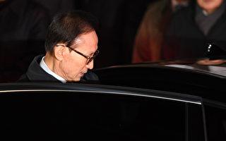 韩前总统李明博涉贪 检方列16项罪名起诉