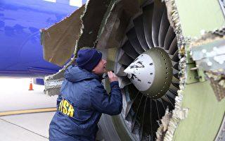 致命事故后 美联邦航管局下令普查飞机引擎