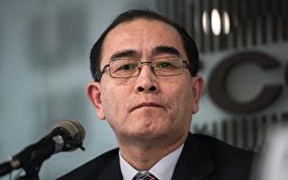 脱北外交官:金正恩不会弃核 在等美国换总统