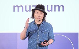 讓創作者專心著作 台Muzeum區塊鏈協定發表