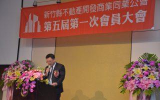 吳國寶連任新竹縣不動產開發公會理事長