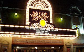 賓州匹茲堡市的本尼德表演藝術中心。(大纪元图片库)