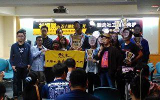 台湾最血汗社工县市 高雄夺冠