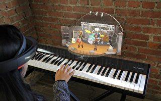 用AR学钢琴 台设计师夺微软开发者大赛冠军
