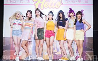 台灣新女團「HELLO」 發單曲正式出道