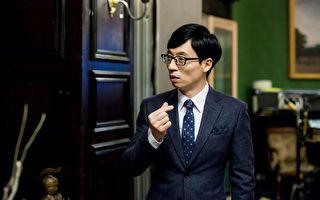 韓劇愛玩「驚喜彩蛋」 劉在錫客串分飾三角