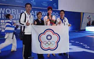 台湾跆拳道第一人 罗嘉翎世青少连两届摘金