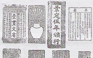 中国古代先进的纸钞防伪技术
