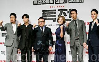 韩片《毒战》电影发布会 车胜元特别出演