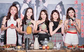 台女團Uplive Girls 用水果製出「冰火鍋」