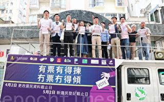 香港民主派办选民登记运动