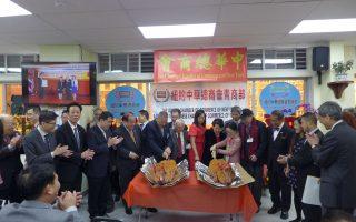 中華總商會舉行新春午餐會