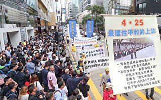 4·25台港政要声援:法轮功支撑社会的稳定