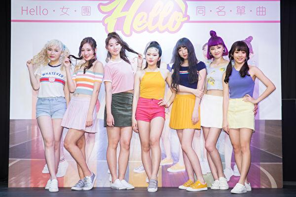 台灣女子團體「HELLO」4月3日在台北亮相。(陳柏州/大紀元)