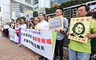 王全璋妻一度被拘留 团体中联办抗议