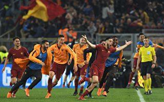 欧冠爆大冷 罗马三球史诗般逆转淘汰巴萨