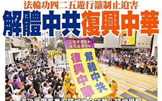 紀念四二五 香港法輪功籲制止迫害解體中共