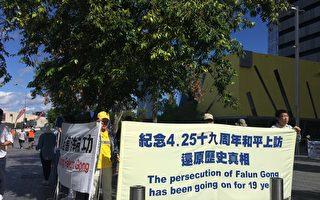 澳洲布里斯本紀念四二五和平上訪19周年
