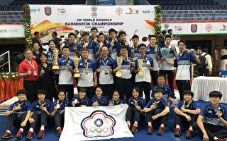 世界中學生羽球錦標賽 台灣隊包攬3金1銀