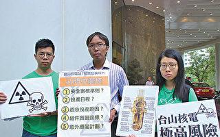 香港環團抗議台山核電站帶核測試