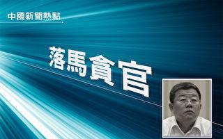 4月8日,中共遼寧省政協前常委、省政協委員工作委員會前副主任趙戰鼓被調查。(大紀元合成)