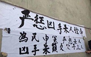 粵村委書記開車撞舉報人1死2傷 村民披露內情