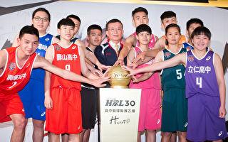 台高中籃球乙級聯賽 4/16台北體育館開戰