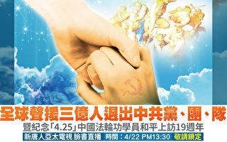 全球聲援三億人退出中共 4/22台北大遊行