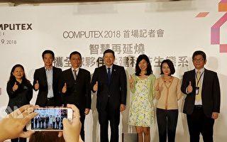 COMPUTEX公布六大主軸 亞馬遜首度參展