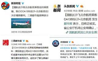 國航突發劫機 長沙飛北京航班迫降鄭州
