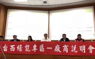 台西綠能專區廠商說明會 80商家參加