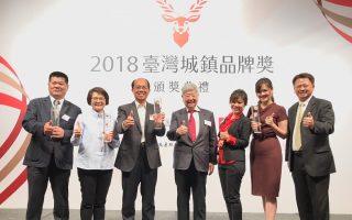2018台湾城镇品牌奖  云林荣获4个奖