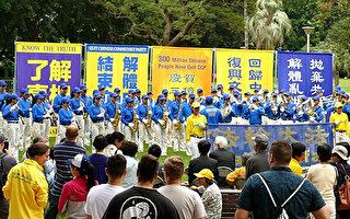 悉尼民众集会 庆祝三亿中国人三退获新生